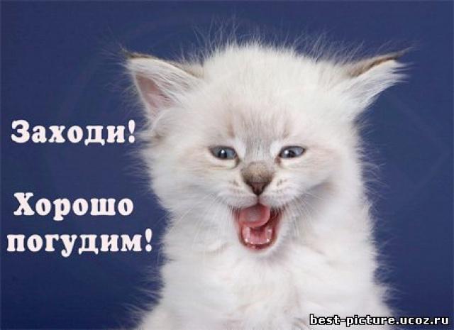 http://f1.mystatic.ru/44VWBUd8T6.jpg